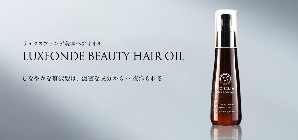 髪・頭皮の美容ヘアオイル